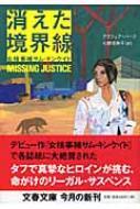 消えた境界線 女検事補サム・キンケイド 文春文庫