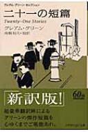二十一の短篇 グレアム・グリーン・セレクション ハヤカワepi文庫