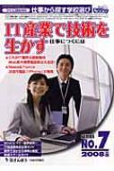 IT産業で技術を生かす仕事につくには 2008年度版 つくにはブックス