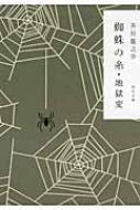 蜘蛛の糸 / 地獄変