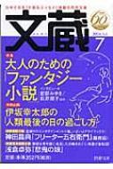 文蔵 2006.7 Php文庫