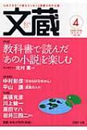 文蔵 2008.4 PHP文庫