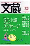 文蔵 2007.12 PHP文庫