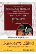 緋色の研究 新訳シャーロック・ホームズ全集 光文社文庫