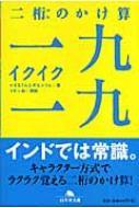 二桁のかけ算一九一九(イクイク)幻冬舎文庫