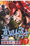 真田十勇士 7 SPコミックス