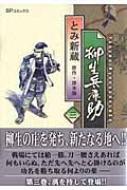 柳生兵庫助 3 SPコミックス