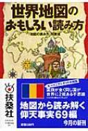 世界地図のおもしろい読み方 扶桑社文庫