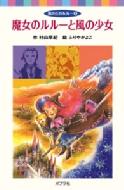 魔女のルルーと風の少女 風の丘のルルー 4 ポプラポケット文庫