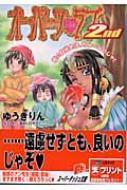 オーパーツ・ラブ2nd 姫の目覚めは、ちゅーなのじゃ! 集英社スーパーダッシュ文庫