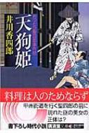 天狗姫 おっとり聖四郎事件控 廣済堂文庫