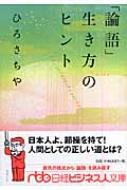 「論語」生き方のヒント 日経ビジネス人文庫