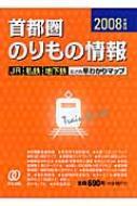 首都圏のりもの情報 JR・私鉄・地下鉄などの早わかりマップ 2008年度版