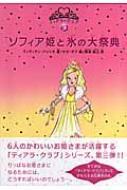 ソフィア姫と氷の大祭典 ティアラクラブ