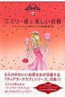 エミリー姫と美しい妖精 ティアラクラブ