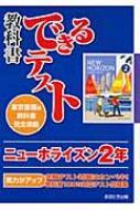 ニューホライズン2年 東京書籍版教科書完全準拠 教科書できるテスト
