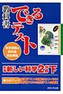 新編新しい科学2分野下 東京書籍版教科書完全準拠 教科書できるテスト