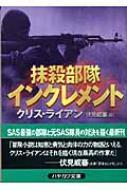 抹殺部隊インクレメント ハヤカワ文庫NV