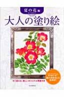 大人の塗り絵 夏の花編 すぐ塗れる、美しいオリジナル原画付き