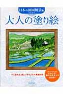 大人の塗り絵 日本の田園風景編 すぐ塗れる、美しいオリジナル原画付き