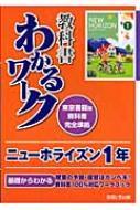 ニューホライズン1年 東京書籍版教科書完全準拠 教科書わかるワーク
