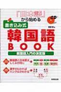 日本語から始める書き込み式韓国語BOOK 韓国語入門の決定版