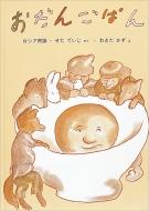 おだんごぱん ロシアの昔話 日本傑作絵本シリーズ