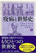 疫病と世界史 下 中公文庫
