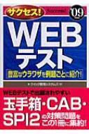 サクセス!WEBテスト 豊富なウラワザを例題ごとに紹介! '09年度版