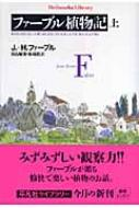 ファーブル植物記 上 平凡社ライブラリー