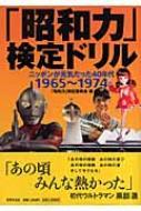 「昭和力」検定ドリル ニッポンが元気だった40年代 1965〜1974