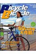 BICYCLE BICYCLE VOLUME 004 GAKKEN MOOK