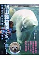 旭山動物園へようこそ! 初公開!副園長の飼育手帳・写真
