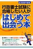 行政書士試験に合格したい人がはじめて出会う本 2009年度版