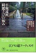 小堀遠州 綺麗さびの極み とんぼの本