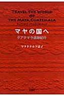 マヤの国へ グアテマラ遺跡紀行