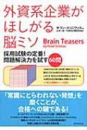 外資系企業がほしがる脳ミソ 採用試験の定番!問題解決力を試す60問