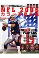 NFL 2006カラー写真名鑑 NFL 2006 PLAYERS GUIDE B.B.MOOK