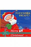 ジュリー・サイクス/クリスマスの夜はきをつけて!
