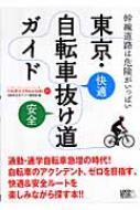 東京・自転車抜け道ガイド じてんしゃといっしょにくらす自転車生活How to books