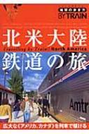 北米大陸鉄道の旅 地球の歩き方 BY TRAIN
