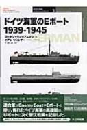 ドイツ海軍のEボート 1939‐1945 オスプレイ・ミリタリー・シリーズ