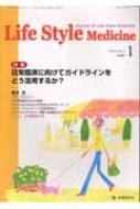 LIFE STYLE MEDICINE 08年1月号