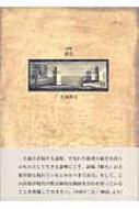 詩集 蘇生 21世紀詩人叢書 : 大森隆夫   HMV&BOOKS online - 9784812015315