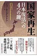 国家再生 日本復活への4つの鍵