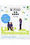 撮るだけじゃもの足りない人のための「新・デジカメ生活」BOOK LiFE with PhotoCinema2