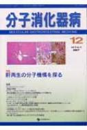 分子消化器病 4-4