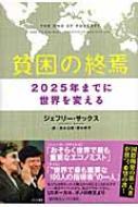 貧困の終焉2025年までに世界を変える