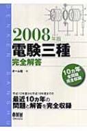 電験三種完全解答 2008年版