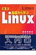 改訂 基礎から学ぶLinux